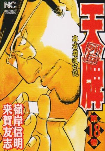 天牌外伝 第18巻—麻雀覇道伝説 (ニチブンコミックス)