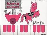 ペース/幼児用 おんがくをはじめよう ペースピアノ教育シリーズ (ペース・ピアノ教育シリーズ)
