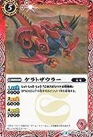 バトルスピリッツ ケラトザウラー / ドリームブースター 炎と風の異魔神 / シングルカード BSC25-005