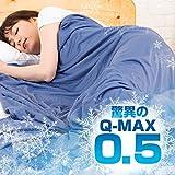 TOBEST 極涼 リバーシブル タオルケット 接触冷感 QMAX0.5 涼感 3.8倍冷たい 肌掛け 吸水速乾 丸洗い 140×190cm (タオルケット単品/140×190cm)