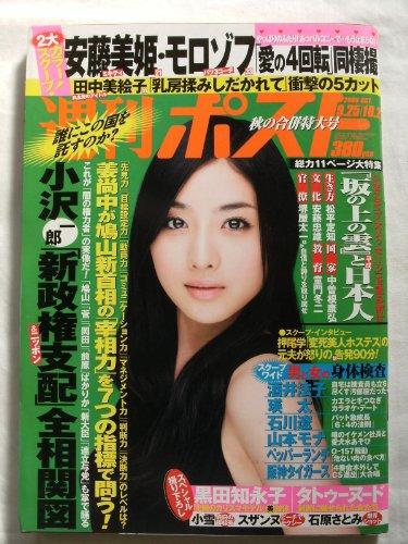 週刊ポスト 2009(H21)年9/25・10/2号 no35