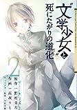 """""""文学少女""""と死にたがりの道化 2 (ガンガンコミックスJOKER)"""