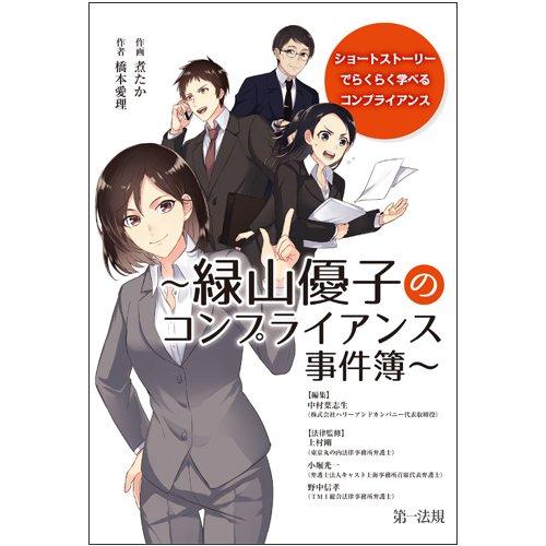 ショートストーリーでらくらく学べるコンプライアンス~緑山優子のコンプライアンス事件簿~