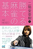 二階堂亜樹の勝てる麻雀の基本 (日本プロ麻雀連盟BOOKS)