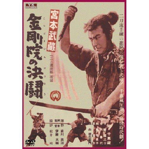 宮本武蔵 金剛院の決闘 FYK-160-ON [DVD]