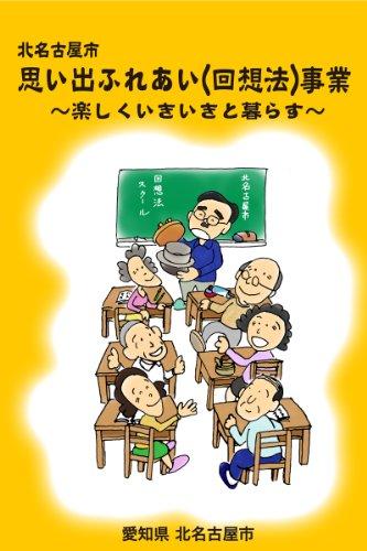 思い出ふれあい(回想法)事業 [DVD]