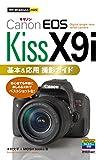 今すぐ使えるかんたんmini Canon EOS Kiss X9i 基本&応用 撮影ガイド