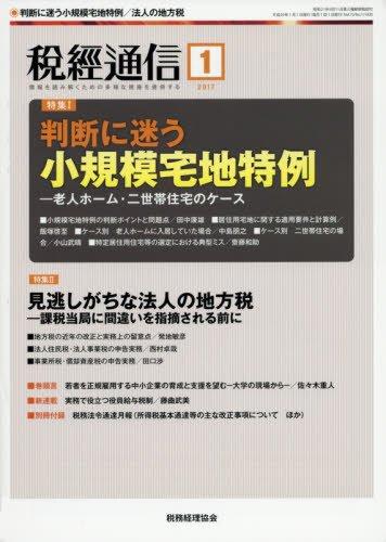 税経通信 2017年 01 月号 [雑誌]の詳細を見る