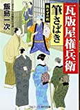 瓦版屋権兵衛 筆さばき―抜かずの剣 (コスミック・時代文庫)