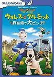 ウォレスとグルミット 野菜畑で大ピンチ! スペシャル・エディション[DVD]