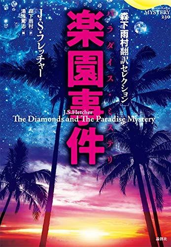 楽園事件: 森下雨村翻訳セレクション (論創海外ミステリ 230)