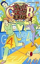 増田こうすけ劇場 ギャグマンガ日和GB 第04巻