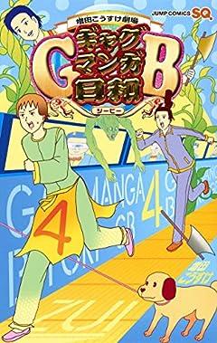 増田こうすけ劇場 ギャグマンガ日和GBの最新刊