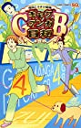増田こうすけ劇場 ギャグマンガ日和GB 第4巻