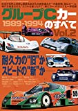 グループC カーのすべて Vol.2 1989-1994 (サンエイムック)