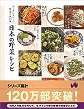 からだにおいしい野菜の便利帳 日本の野菜レシピ (便利帳シリーズ)