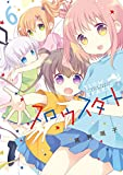 スロウスタート (6) (まんがタイムKRコミックス)