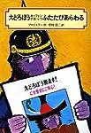 大どろぼうホッツェンプロッツふたたびあらわる (偕成社文庫 (2008))