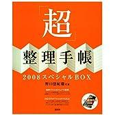 「超」整理手帳2008 スペシャルBOX (MouRaピース)