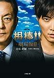 相棒-劇場版3- (小学館文庫)