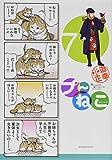 プ~ねこ(7) (アフタヌーンKC) 画像