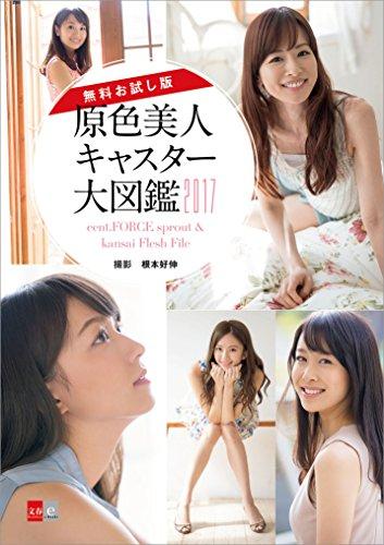 【無料お試し版】原色美人キャスター大図鑑2017 cent.FORCE sprout & kansai Fresh File【文春e-Books】 -