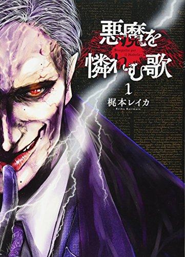 悪魔を憐れむ歌 1 (バンチコミックス)の詳細を見る
