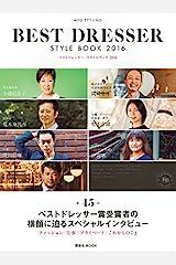MFU STYLING BEST DRESSER STYLE BOOK 2016 (講談社 Mook(J)) ムック