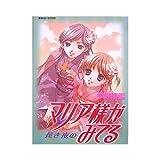 ドラマCDシリーズ「マリア様がみてる 長き夜の」 (<CD>)