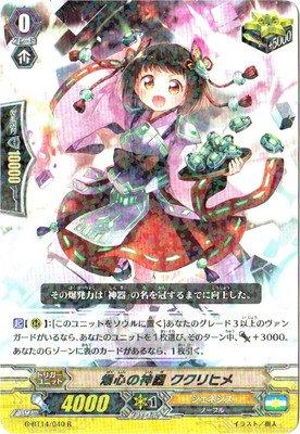カードファイトヴァンガードG 第14弾「竜神烈伝」/G-BT14/040 爆心の神器 ククリヒメ R