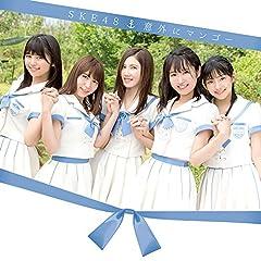 SKE48(Team E)「オレトク」のジャケット画像