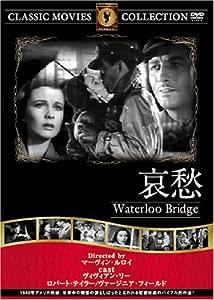 哀愁 [DVD] FRT-010