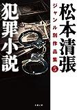 松本清張ジャンル別作品集(5) 犯罪小説 (双葉文庫)
