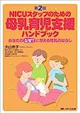 第2版 NICUスタッフ母乳育児支援ハンドブック 画像