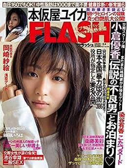 [雑誌] FLASH フラッシュ 2020年02月04日号