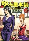 怨み屋本舗REBOOT 7 (ヤングジャンプコミックス)