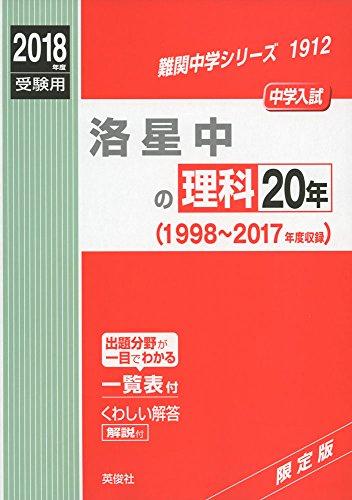 洛星中の理科20年   2018年度受験用赤本 1912 (難関中学シリーズ)