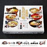 森住製麺 新千歳空港限定 北海道名店の味 詰め合わせ 6食入(みそ3食 しお2食 しょうゆ1食)