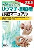 すぐに使えるリウマチ・膠原病診療マニュアル改訂版〜目で見てわかる、関節痛・不明熱の鑑別、治療、専門科へのコンサルト