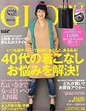 GLOW (グロー) 2013年 11月号 [雑誌]
