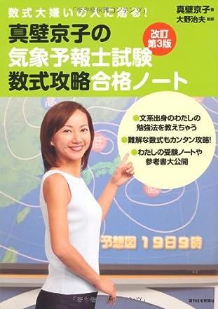 真壁京子の気象予報士試験数式攻略合格ノート(改訂第3版) (QP books)