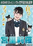 【宮里莉羅】 公式生写真 AKB48 Teacher Teacher 劇場盤特典
