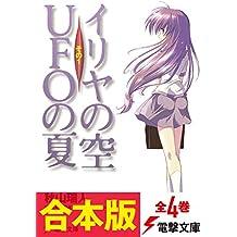 【合本版】イリヤの空、UFOの夏 全4巻 (電撃文庫)
