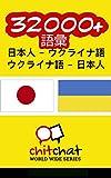 32000+ 日本人 - ウクライナ語 ウクライナ語 - 日本人 語彙