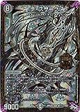 デュエルマスターズ新4弾/DMRP-04魔/MD1/秘3/SS/卍 デ・スザーク 卍