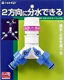 タカギ(takagi) ホース ジョイント 三方コネクターコック付 2方向に分水できる G099FJ 【安心の2年間保証】