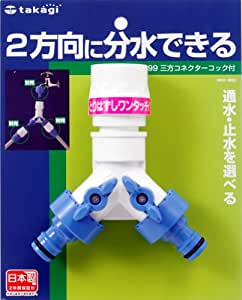 タカギ(takagi) 三方コネクターコック付(FJ) G099FJ