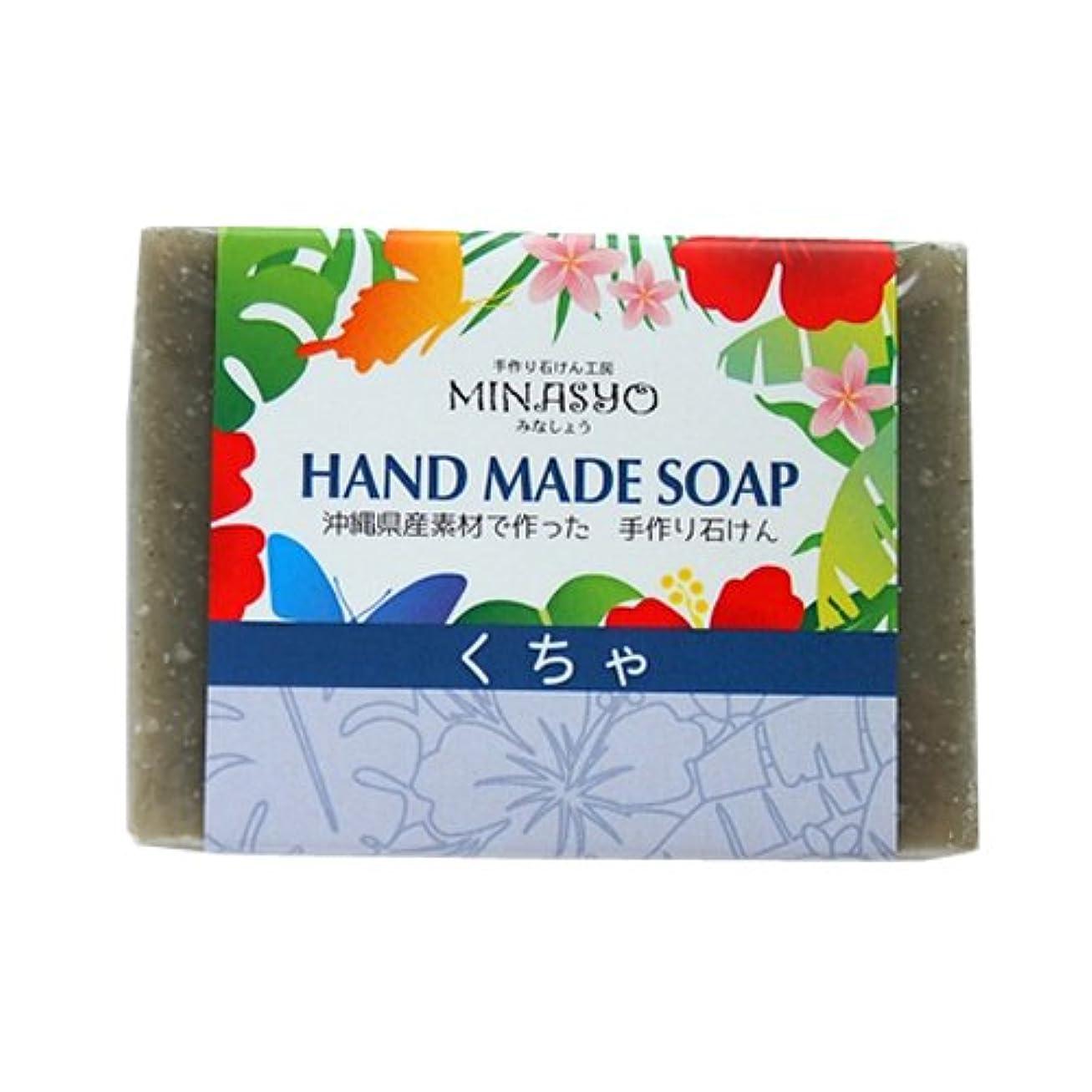 流出運ぶ無限大洗顔 石鹸 無添加 沖縄くちゃ みなしょう 手作りくちゃ石鹸 100g×10個
