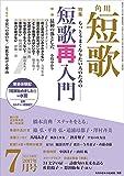短歌 29年7月号 [雑誌] 雑誌『短歌』