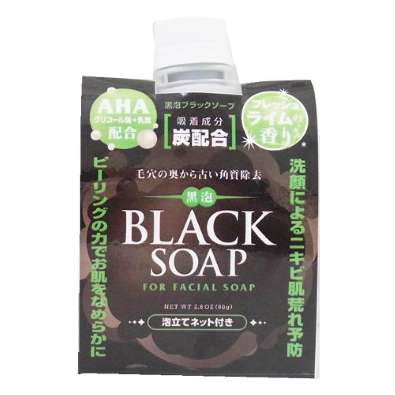 黒泡ブラックソープ